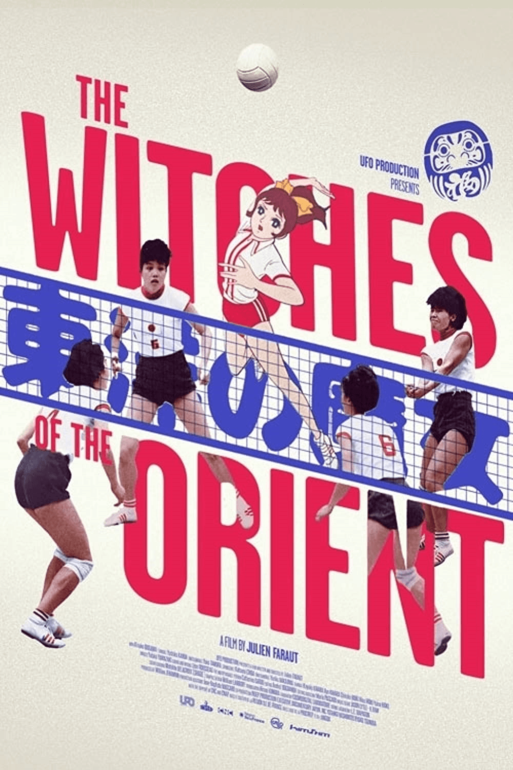 The Witches of Orient (with English subtitles)