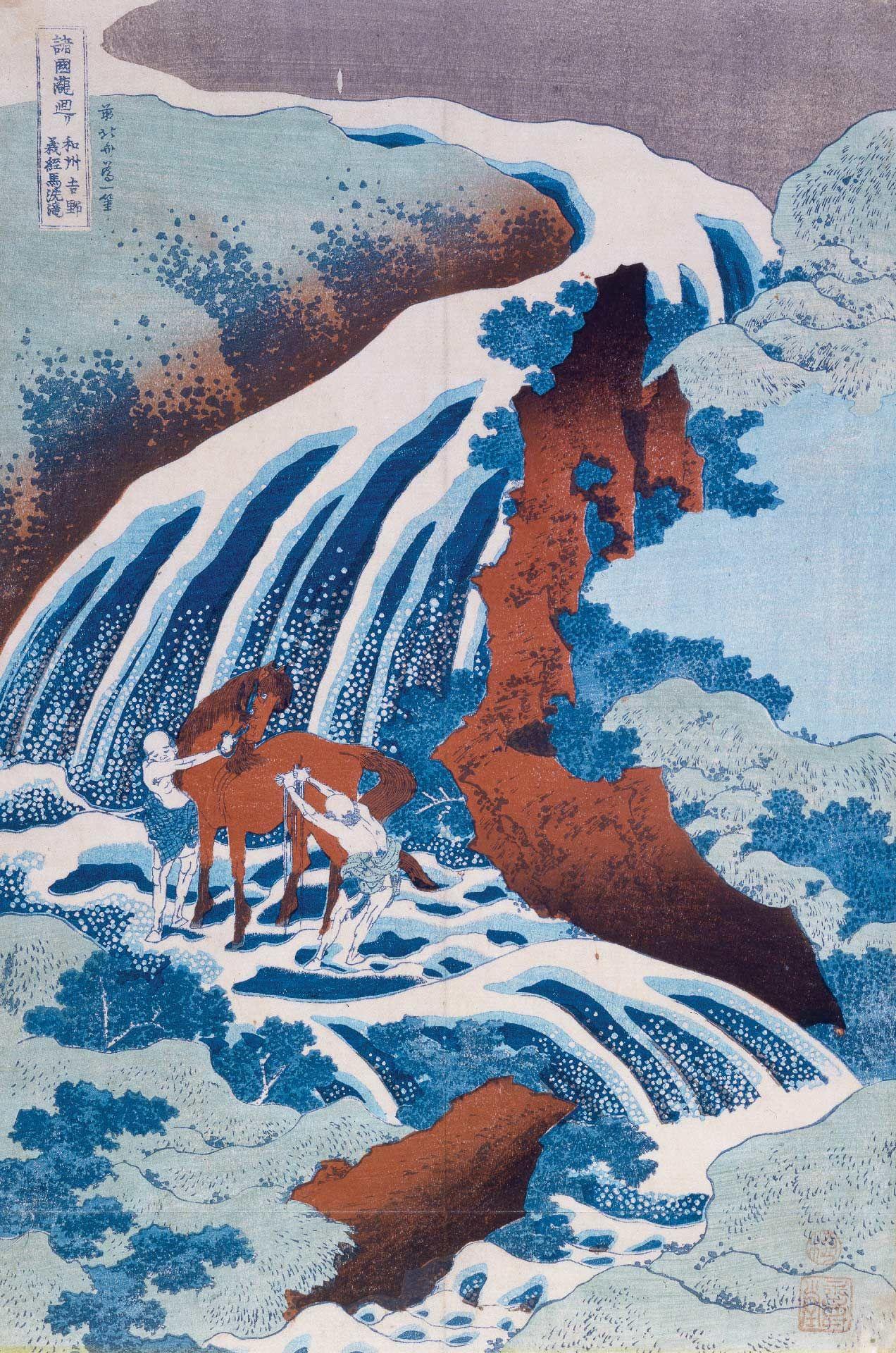 Cascade où Yoshitsune baigna son cheval dans la province de Yoshino De la série « Tour des chutes d'eau des différentes provinces »